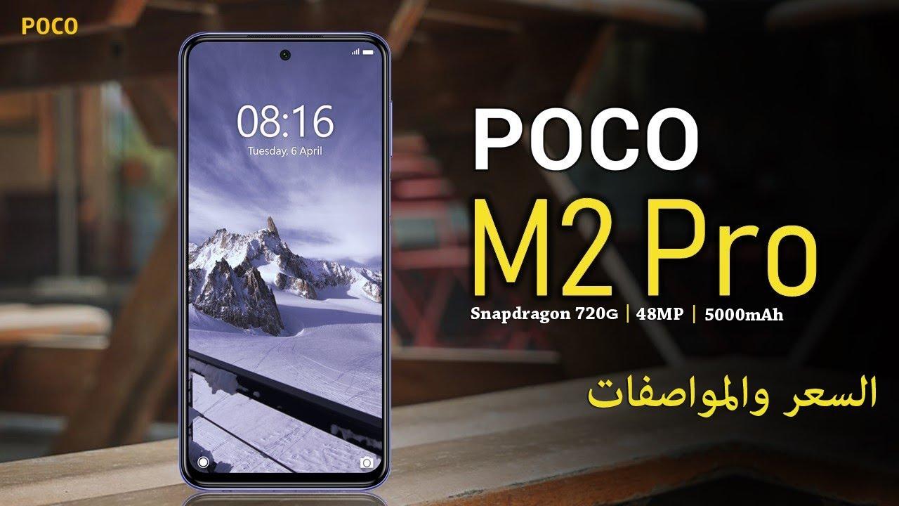 رسمياً Xiaomi Poco M2 Pro عملاق هواتف شاومي بمواصفات عالية وسعر منخفض جداً