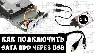 Как подключить SATA HDD через USB 3.0 к ПК ?