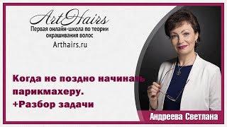 Когда не поздно начинать парикмахеру |ArtHair| Светлана Андреева