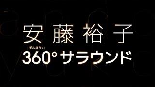 安藤裕子「360°(ぜんほうい)サラウンド」 スキマスイッチによる書き下...