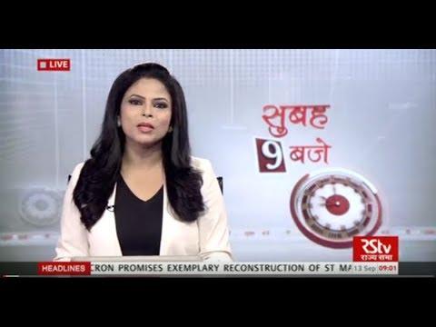 Hindi News Bulletin | हिंदी समाचार बुलेटिन – Sept 13, 2017 (9 am)