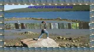 На берегу Белого моря 2014))) создание слайд шоу(, 2014-11-17T08:10:08.000Z)