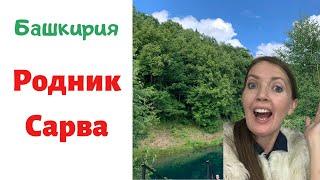 Куда поехать с детьми летом. Путешествия по Башкирии. Родник-озеро Сарва. Отдых с детьми. Лето 2020