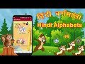 Hindi alphabets learning ह द वर णम ल useful app for kids mp3