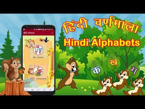 Hindi Alphabets Learning | हिंदी वर्णमाला || Useful app for Kids