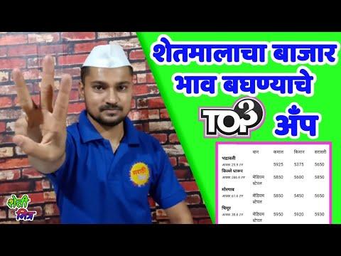 शेतमालाचा बाजारभाव बघण्याचे टॉप ३ अँप | Top 3 App For Agricultural Market Rate | Bajarbhav | Farmer