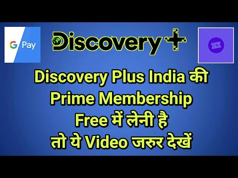 Discovery Plus Subscription || How to get free Discovery Plu