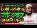 24/09/2018 ঢাকা নবাবগঞ্জ শ্রেষ্ঠ ওয়াজ কুয়াকাটা হুজুরের   Hafizur Rahman Siddik Kuakata   R S Media