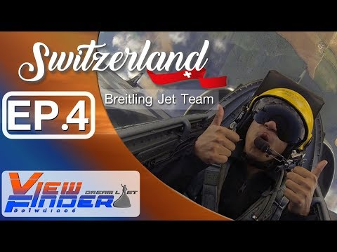 (Coryright) Viewfinder Dreamlist l Breitling Jet Team สัมผัสมนต์เสน่ห์ เทือกเขาเเอลป์   Ep.4/4