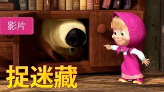玛莎和熊 🙈捉迷藏 (13 集) 🐻👱♀️Masha and the Bear😊儿童动画片