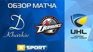 "УХЛ. 34 тур ""Динамо"" - ""Донбасс"" 1:8. Обзор"