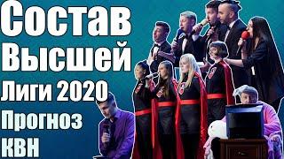 Высшая Лига КВН 2020 Кто пройдет в сезон Прогноз