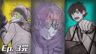 【夏娃計劃 Eve Project】第三章 秘密基地