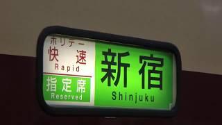 【大回り乗車】臨時特急北総江戸紀行号と189系ラスト!ホリデー快速富士山号に乗車