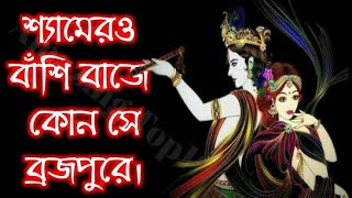 Shyamer o bashi baje kon se brojo pure.../Photo Animation with Lyrics/Covered by Manikanta Sadhu