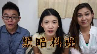 【黑暗料理】榴莲咖喱乳优格咖啡麦片??一生人一次就够了!