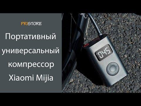 Портативный универсальный компрессор Xiaomi Mijia Electric Pump