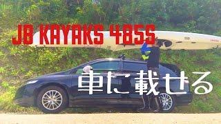 JB KAYAKS 485S カヤックの積み降ろし Monday Angler ブログ http://mon...