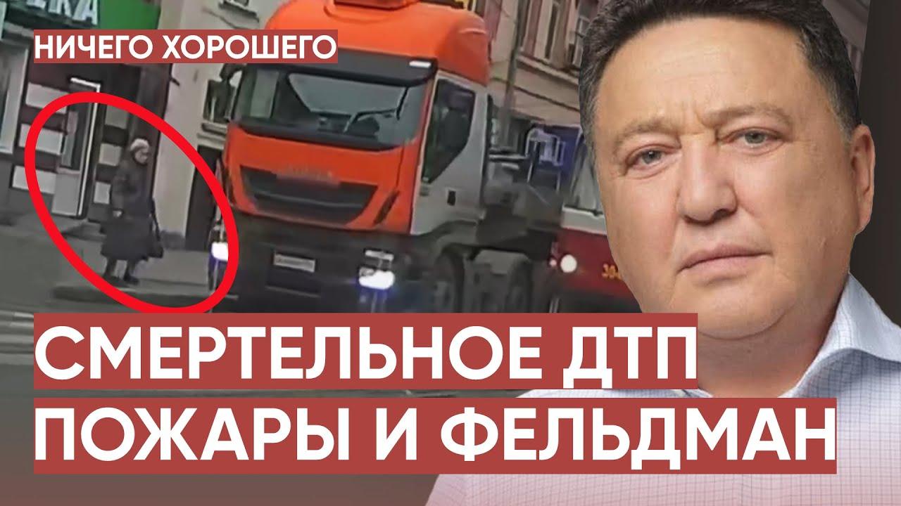 ДТП, Пожары, Фельдман и Терехов // Кнопки Харьков