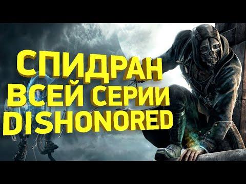 Самое быстрое прохождение серии Dishonored [РАЗБОР СПИДРАНА]