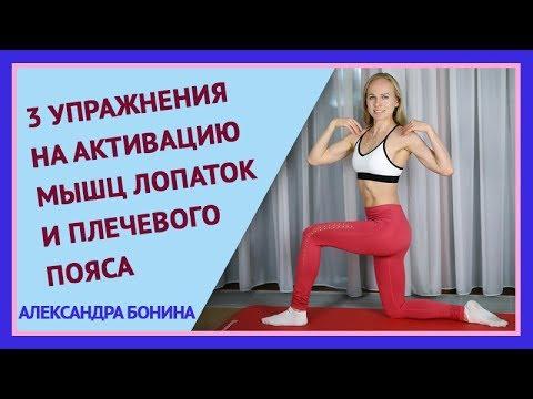 ►3 упражнения на активацию мышц лопаток и плечевого пояса.