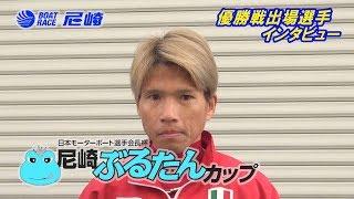 ボートレース尼崎 2018年1月15日 日本モーターボート選手会長杯 尼崎ぶ...