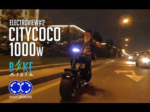 Electroview 2. Обзор и тест драйв CITYCOCO 1000W