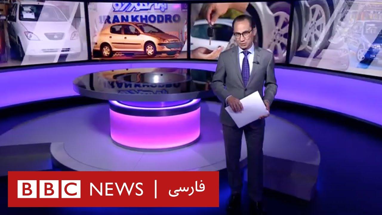 پیش فروش خودرو در ایران به شیوه بختآزمایی، برنده چه کسی است؟ ۶۰ دقیقه ۲۶ خرداد