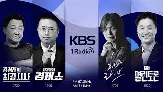 [KBS1라디오] 오태훈의 시사본부(이혜훈/이종근/배상훈/김은배/김성완)