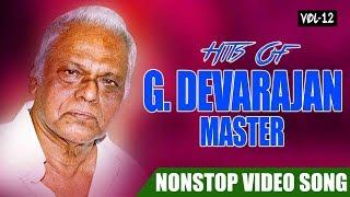 സബർമതിതൻ സംഗീതം G Devarajan Hits Vol 12 Malayalam Non Stop Movie Songs K. J. Yesudas, P. Madhuri