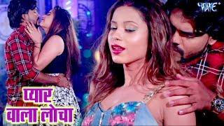 भोजपुरी का सबसे नया हिट गाना 2019 - Pyar Wala Locha - Sajan Santosh - Bhojpuri Hit Song 2019