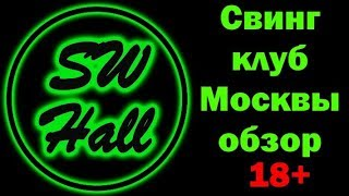 Свинг клуб - Свингер Холл Москва