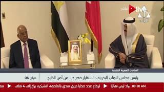 صباح أون - رئيس مجلس النواب البحريني: استقرار مصر جزء من أمن الخليج thumbnail