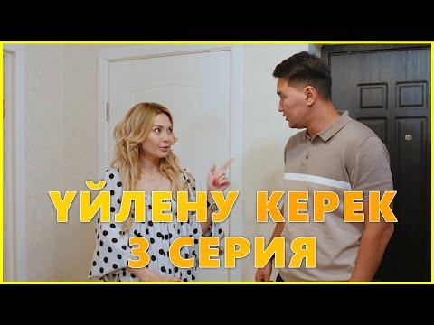UILENU KEREK - 3 серия   Уйлену керек   Үйлену керек - сериал
