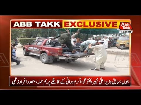 At Least 4 Killed in Bomb Attack on Former CM KP Akram Durrani