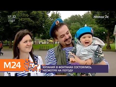 Чем угощают в Парке Горького на праздновании Дня ВДВ - Москва 24