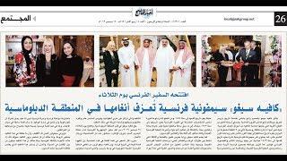 Official opening of Café Ségo / حفل أفتتاح كافيه سيغو برعاية سفير فرنسا لدى مملكة البحرين