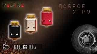 Доброе утро №118 |☕ кофе и RABIES RDA by Desire | LIVE 24.04.17| 10:20 MCK
