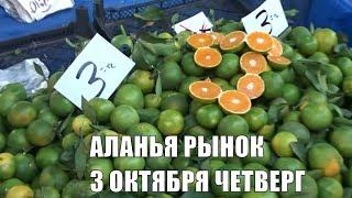 Рынок в Алании 3 октября 2019 Цены на инжир и другие фрукты