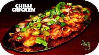 Chicken Chilli Recipe | Godwa