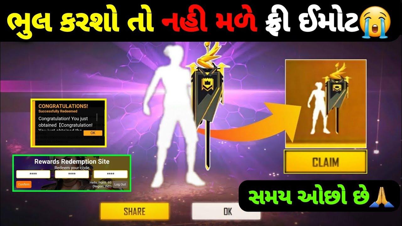 ભુલ કરશો તો નહી મળે ફ્રી ઇમોટ 😭   સમય ઓછો છે 🙏   Gujarati Free Fire   Pm Gaming