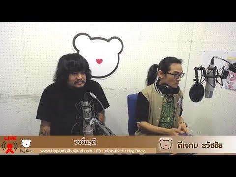 Hug Radio Thailand ดีเจ กบ ธวัชชัย กับศิลปินรับเชิญ  วงรื่นฤดี