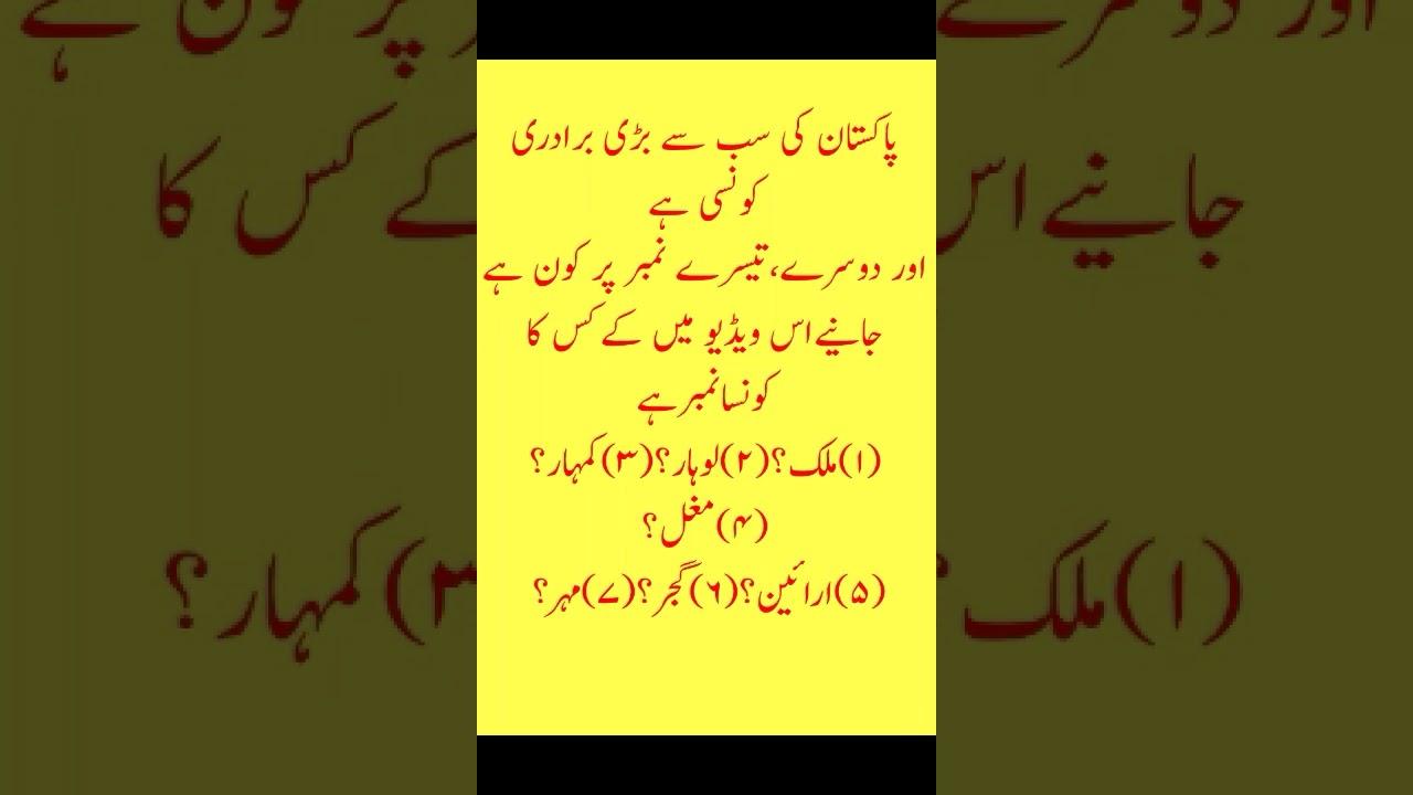 Urdu Gral Pakistan