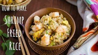How to Make Shrimp Fried Rice (Recipe) 海老チャーハンの作り方(レシピ)