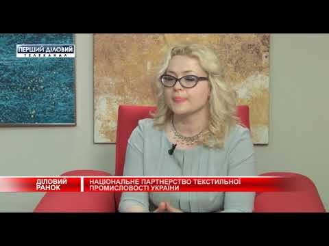 Голда Виноградская. Национальное партнерство текстильной промышленности Украины