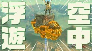 【裏技】空中浮遊できるワザが発見されたので、さっそくやってみた! / ゼルダの伝説 ブレス オブ ザ ワイルド