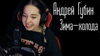 Скачать Андрей Губин Зима холода Юля Кошкина Cover