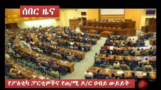 BC Daily Ethiopia news today  youtube video 2019