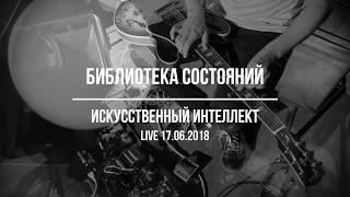 Библиотека состояний - Искусственный интеллект [live recording 17.06.2018]