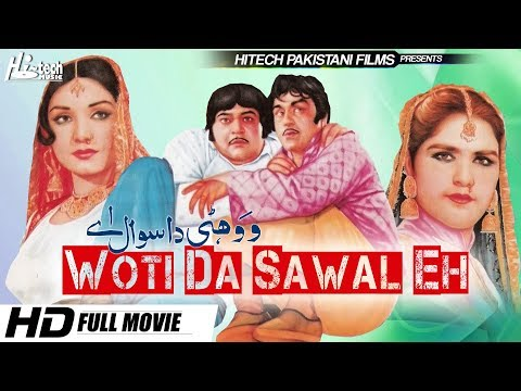WOTI DA SAWAL EH (FULL MOVIE) - NANNA, ALI EJAZ & MUMTAZ - OFFICIAL PAKISTANI MOVIE